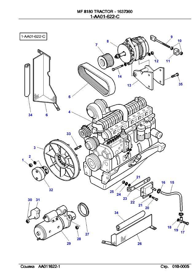 Massey ferguson 8180 tractor part catalog