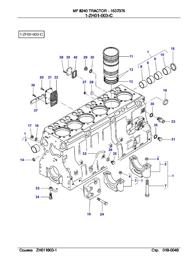 Massey Ferguson 8240 tractor part catalog