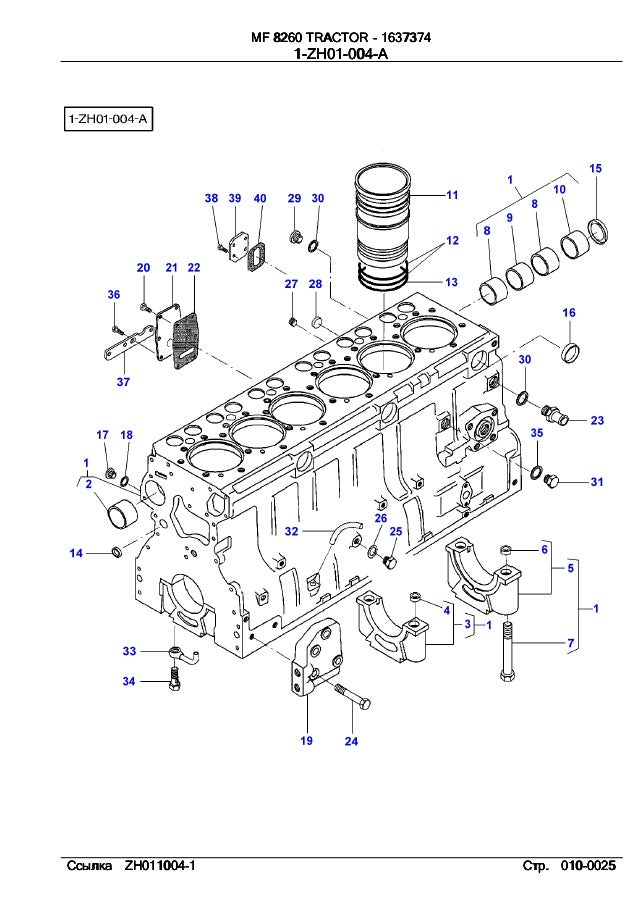 Massey Ferguson MF8260 tractor parts catalog