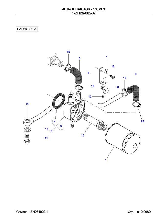 Massey Ferguson MF8260 tractor parts catalog