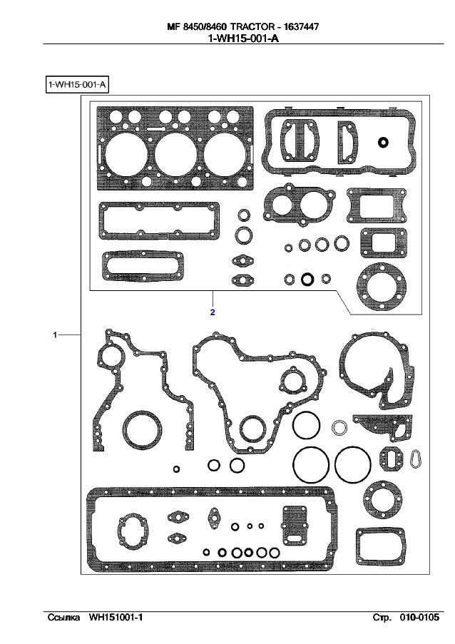 Massey Ferguson MF 8450, 8460 tractor parts catalog