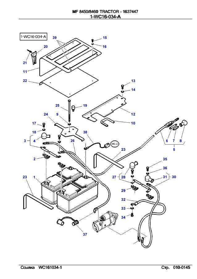 Massey Ferguson MF 8450, 8460 tractor parts catalog