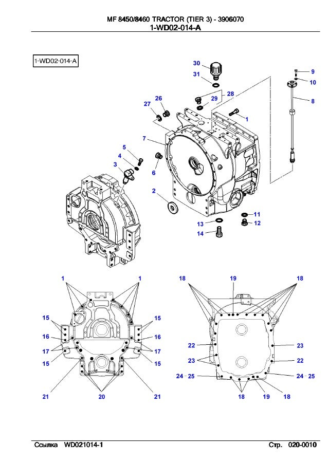Massey Ferguson Mf 8450, 8460 tractor (tier 3) parts catalog