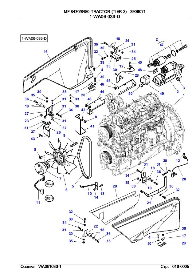Massey Ferguson MF 8470, 8480 (tier 3) parts catalog