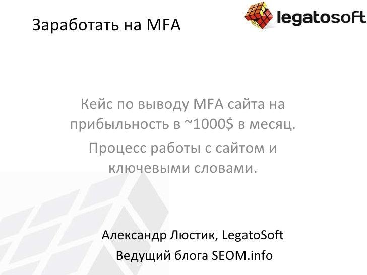 Заработать на  MFA Кейс по выводу  MFA  сайта на прибыльность в  ~ 1000 $  в месяц. Процесс работы с сайтом и ключевыми сл...