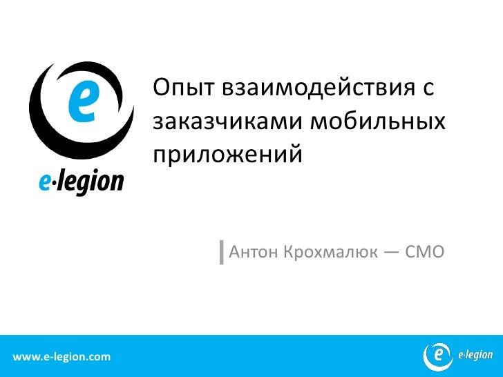 Опыт взаимодействия с                   заказчиками мобильных                   приложений                        Антон Кр...