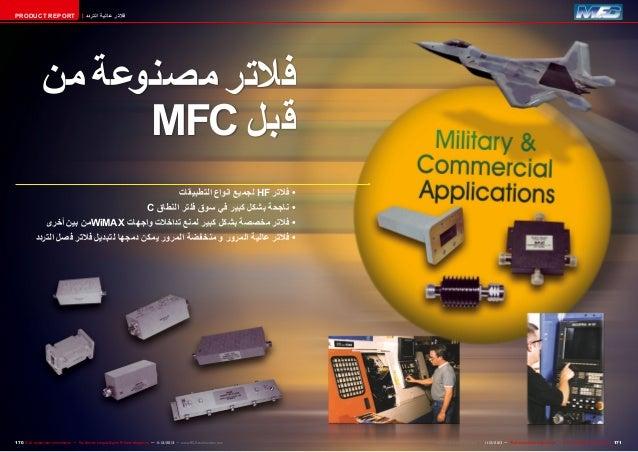 فالتر عالية التردد  PRODUCT REPORT  فالتر مصنوعة من قبل MFC •فالتر  HFلجميع انواع التطبيقات •ناجحة بشكل...
