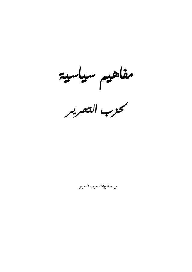 مفاهيم سياسية حلزب التحرير   من منشـورات حزب التحرير