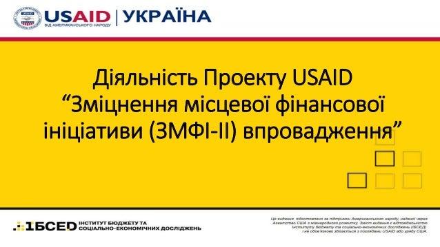 """Діяльність Проекту USAID """"Зміцнення місцевої фінансової ініціативи (ЗМФІ-ІІ) впровадження"""""""
