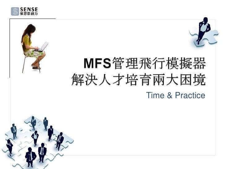 MFS管理飛行模擬器解決人才培育兩大困境<br />Time & Practice<br />