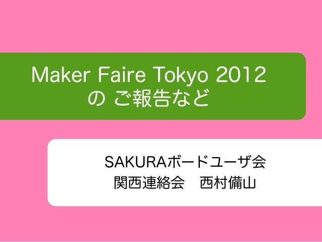 Maker Faire Tokyo 2012    の ご報告など      SAKURAボードユーザ会       関西連絡会 西村備山