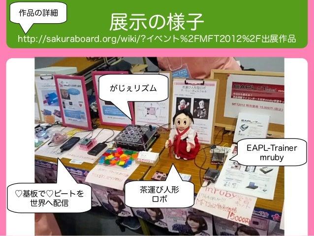 展示の様子作品の詳細http://sakuraboard.org/wiki/?イベント%2FMFT2012%2F出展作品                がじぇリズム                                        ...