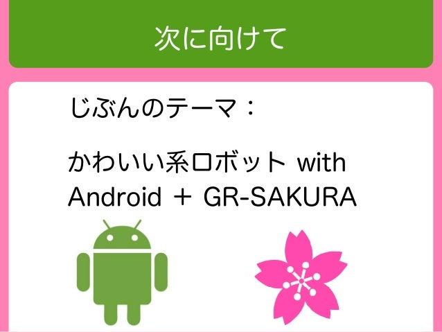 次に向けてじぶんのテーマ:かわいい系ロボット withAndroid + GR-SAKURA