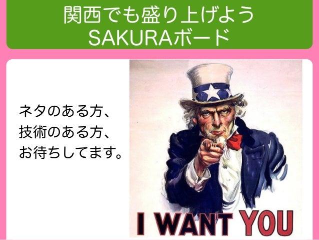 関西でも盛り上げよう    SAKURAボードネタのある方、技術のある方、お待ちしてます。