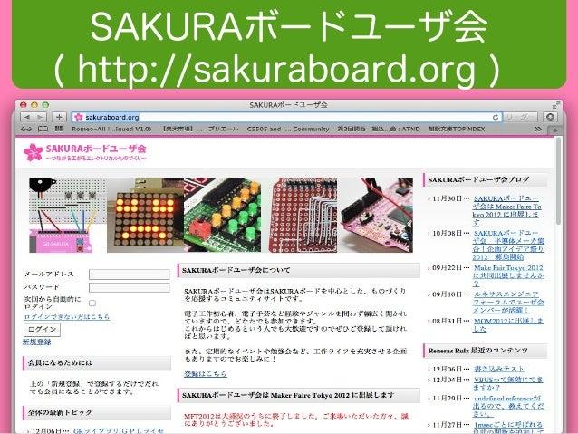 SAKURAボードユーザ会( http://sakuraboard.org )