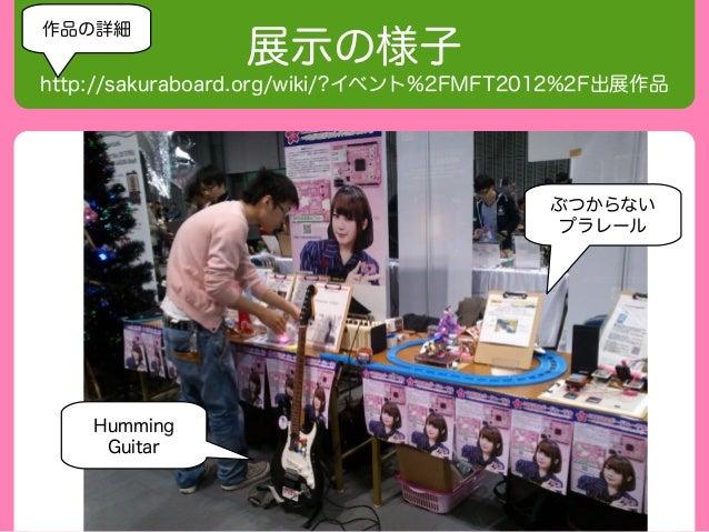 展示の様子作品の詳細http://sakuraboard.org/wiki/?イベント%2FMFT2012%2F出展作品                                        ぶつからない                ...