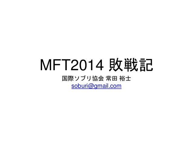 MFT2014 敗戦記  国際ソブリ協会常田裕士  soburi@gmail.com