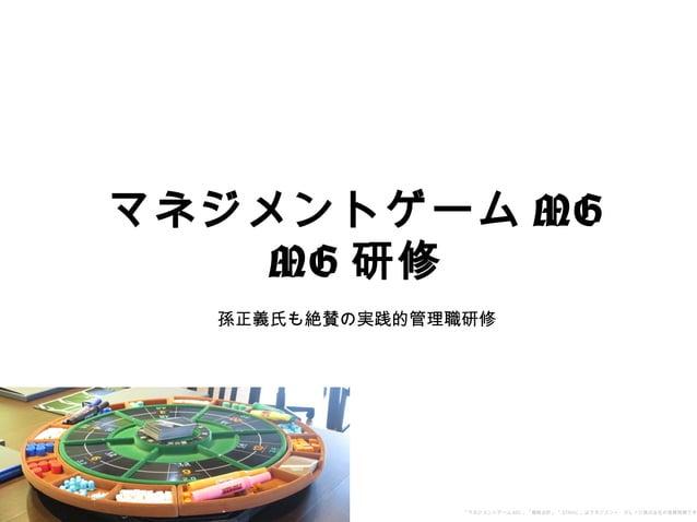 マネジメントゲーム MG MG 研修 孫正義氏も絶賛の実践的管理職研修 「マネジメントゲーム MG 」「戦略会計」「 STRAC 」はマネジメント・カレッジ株式会社の登録商標です。