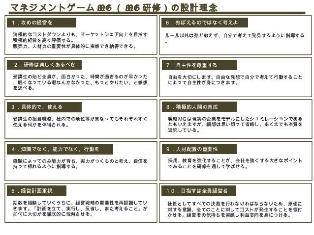●マネジメントゲームMg研修提案資料