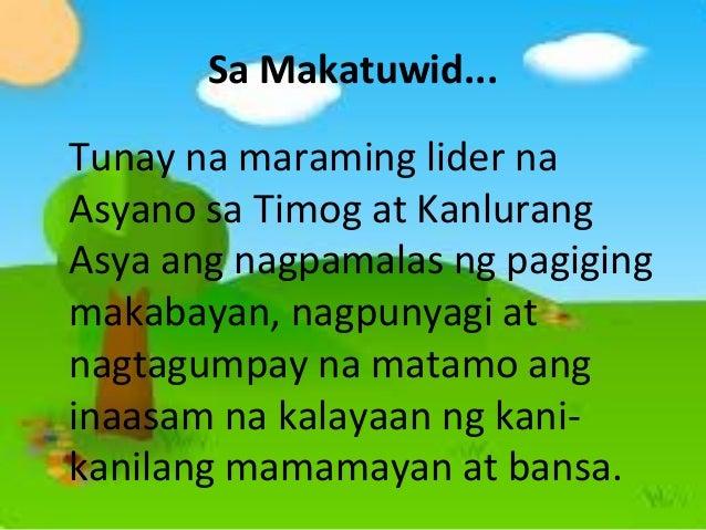 Sa Makatuwid... Tunay na maraming lider na Asyano sa Timog at Kanlurang Asya ang nagpamalas ng pagiging makabayan, nagpuny...