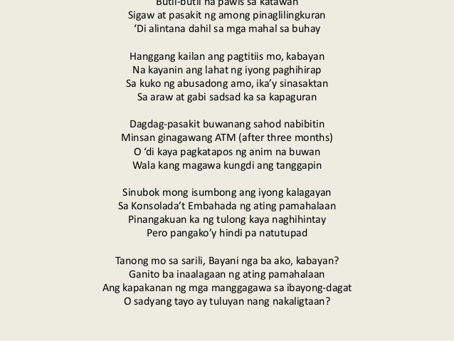 tula tungkol sa kaibigan Below is an essay on halimbawa ng tula tungkol sa kaibigan from anti essays, your source for research papers, essays, and term paper examples a term referring to the family planning methods approved by the roman catholic church thank you.