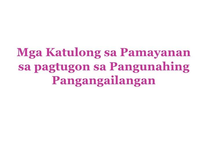 Mga Katulong sa Pamayanansa pagtugon sa Pangunahing     Pangangailangan