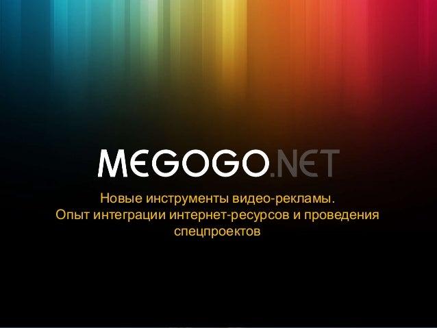 Новые инструменты видео-рекламы.Опыт интеграции интернет-ресурсов и проведения                 спецпроектов