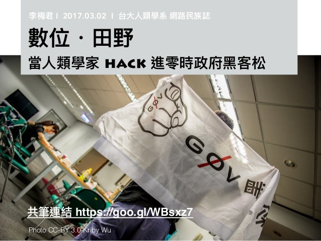 hack I 2017.03.02 I https://goo.gl/WBsxz7 Photo CC-BY 3.0-Kriby Wu