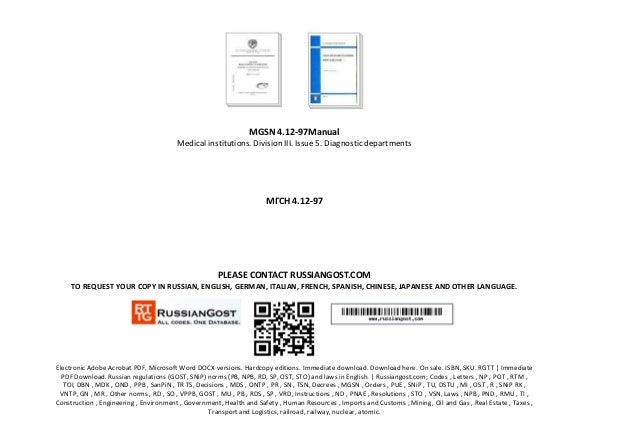 MGSN 4.12-97Manual Medical institutions. Division III. Issue 5. Diagnostic departments МГСН 4.12-97 PLEASE CONTACT RUSSIAN...
