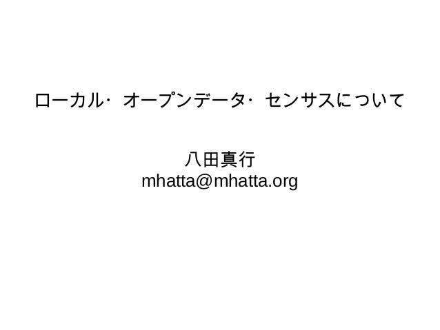 ローカル・オープンデータ・センサスについて 八田真行 mhatta@mhatta.org