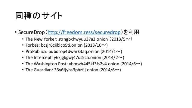 同種のサイト • SecureDrop(http://freedom.ress/securedrop)を利用 • The New Yorker: strngbxhwyuu37a3.onion (2013/5~) • Forbes: bczjr6...