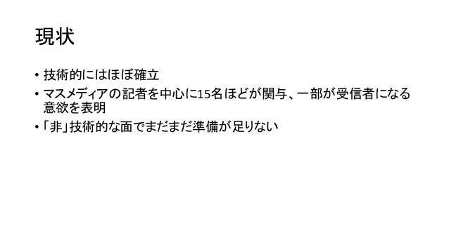 Whistleblowing.jpを利用するための知識 • 内部告発者 • Torの使い方 • あるいはTailsの使い方 • その他一般的な内部告発のノウハウ • 受信者 • 匿名化技術の仕組み • 公開鍵暗号の仕組み • 内部告発者と連絡が...
