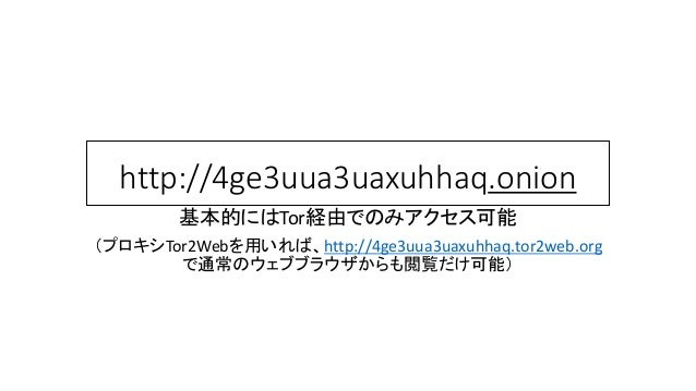 http://4ge3uua3uaxuhhaq.onion 基本的にはTor経由でのみアクセス可能 (プロキシTor2Webを用いれば、http://4ge3uua3uaxuhhaq.tor2web.org で通常のウェブブラウザからも閲覧だけ...