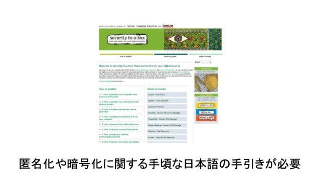 匿名化や暗号化に関する手頃な日本語の手引きが必要