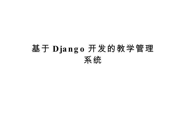 基于 Django 开发的教学管理系统