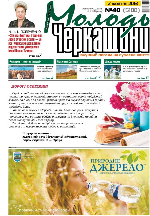 12 жовтня 2013 Молодь Черкащини №40 влучний погляд на сучасне життя 2 жовтня 2013 • реклама газета виходить із 1960 року ...