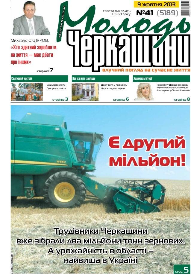 9 жовтня 2013  газета виходить із 1960 року  9 жовтня 2013  Молодь Черкащини №41  1  №41 (5189)  Михайло Скляров:  «Хто зд...