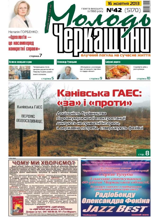 16 жовтня 2013  16 жовтня 2013  Молодь Черкащини №42  газета виходить із 1960 року  1  №42 (5170)  Наталія Горбенко:  «Іде...