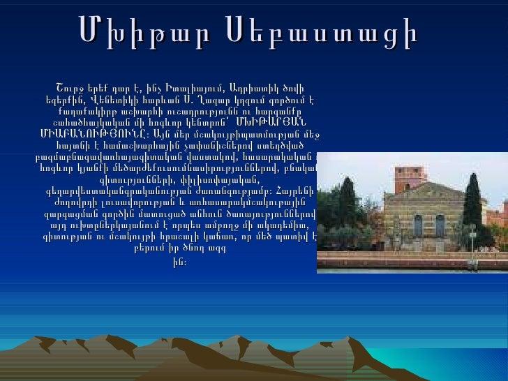 Մխիթար Սեբաստացի   Շուրջ երեք դար է, ինչ Իտալիայում, Ադրիատիկ ծովի եզերքին, Վենետիկի հարևան Ս. Ղազար կղզում գործում է քաղա...