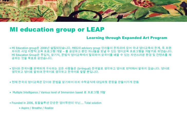 MI education group or LEAP Learning through Expanded Art Program MI Education group은 2008년 설립되었습니다. MEG의 advisory group 인사...
