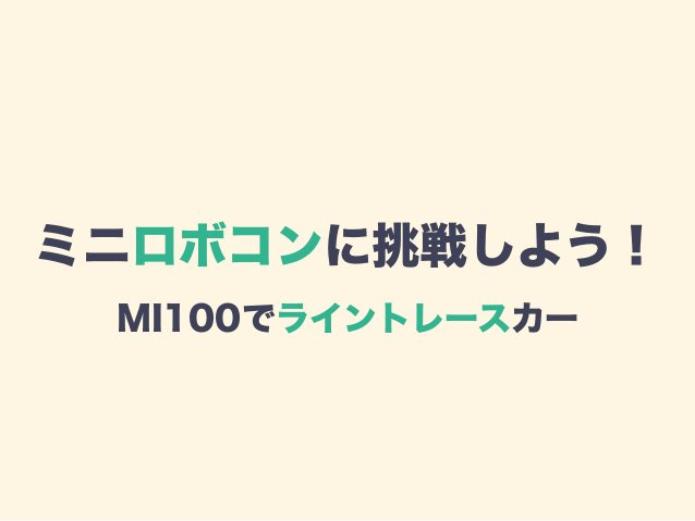 ミニロボコンに挑戦しよう! MI100でライントレースカー