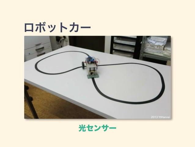 ロボットカー 光センサー 2013 YtHanrei