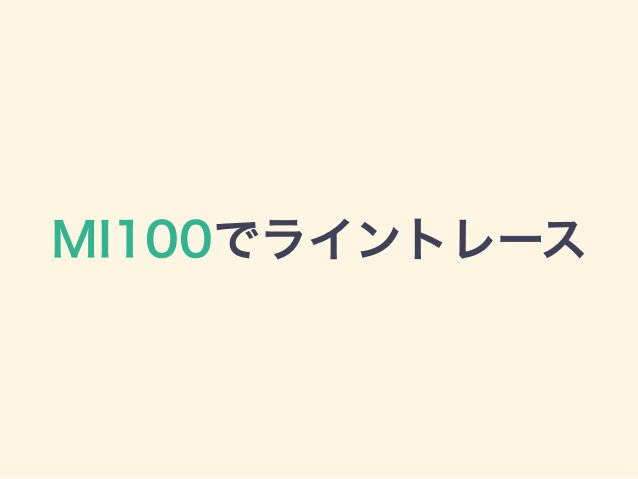 MI100でライントレース