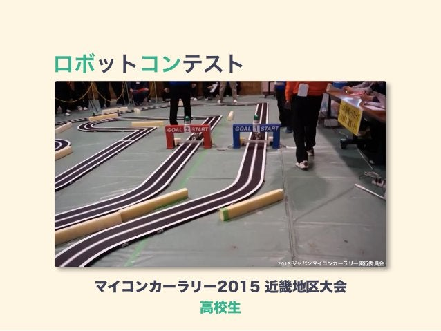 ロボットコンテスト マイコンカーラリー2015 近畿地区大会 高校生 2015 ジャパンマイコンカーラリー実行委員会
