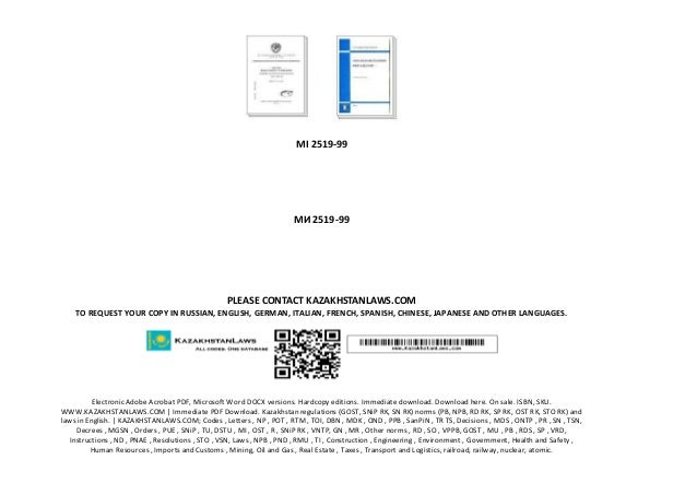 MI 2519-99 МИ 2519-99 PLEASE CONTACT KAZAKHSTANLAWS.COM TO REQUEST YOUR COPY IN RUSSIAN, ENGLISH, GERMAN, ITALIAN, FRENCH,...