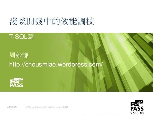 淺談開發中的效能調校 T-SQL篇 周妙謙 http://chousmiao.wordpress.com/ 7/19/2013 T-SQL Enhancements in SQL Server 2012