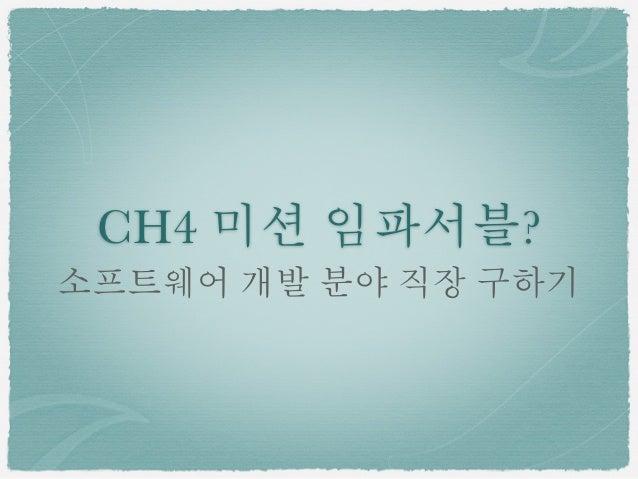 CH4 미션 임파서블?소프트웨어 개발 분야 직장 구하기