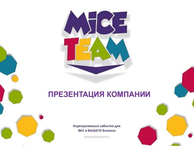 ПРЕЗЕНТАЦИЯ КОМПАНИИ    Корпоративные события для      ВАС и ВАШЕГО бизнеса         www.miceteam.ru