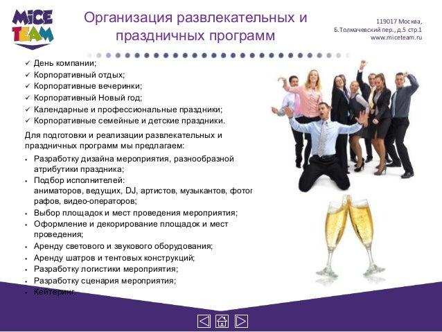Организация развлекательных и                          119017 Москва,                   праздничных программ              ...