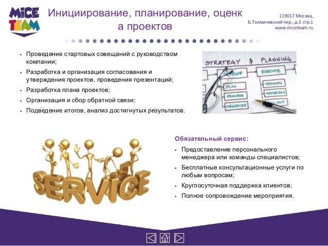 Инициирование, планирование, оценк                                             119017 Москва,                     а проект...